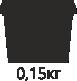 0,15 кг v