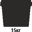 15 кг