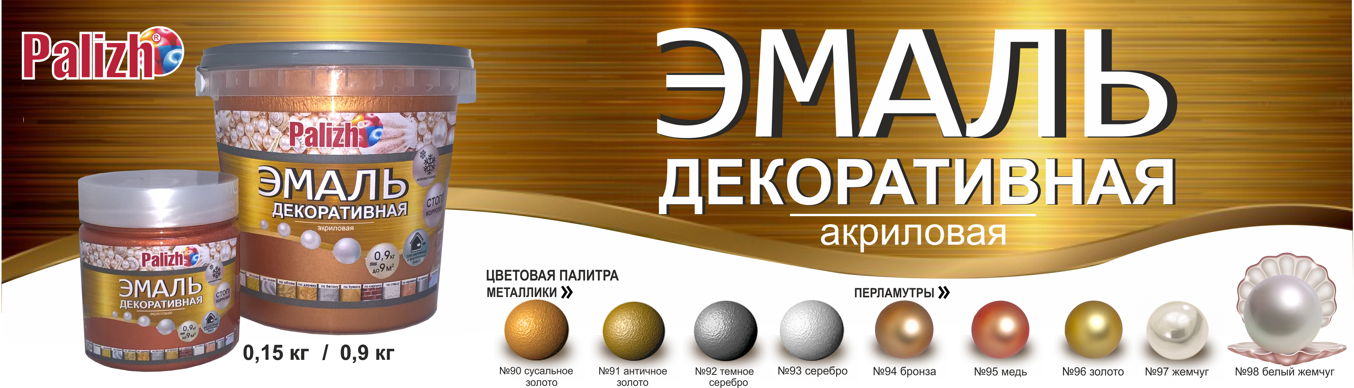 Emal_dekorativnaya