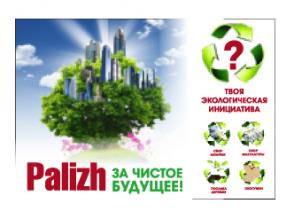 """Компания «Новый дом» (ТМ """"Palizh"""") собрала и передала более 20 кг вторсырья волонтерам РАЗДЕЛЯЙКи"""