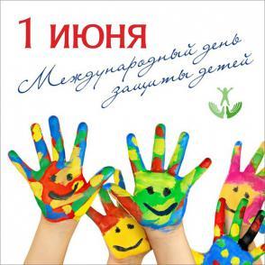 «Детский праздник в зоопарке», посвященную Дню защиты детей.