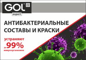 Антибактериальные составы и краски GOLexpert