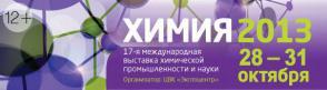 Выставка химической промышленности и науки «ХИМИЯ-2013»