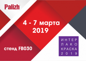 "Palizh примет участие в выставке ""Интерлакокраска-2019"""