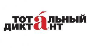 Тотальный диктант в Ижевске 18 апреля 2015 года.