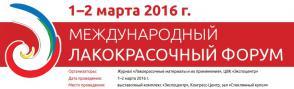 Международный лакокрасочный форум - 2016