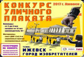 КОНКУРС УЛИЧНОГО ПЛАКАТА 2017 в Ижевске