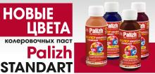 7 новых оттенков колеровочных паст Palizh «STANDART» !