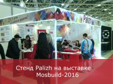 """Компания """"Новый дом"""" приняла участие в крупнейшей международной строительной выставке «MosBuild-2016»."""
