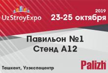 """Участие в """"UzStroyExpo 2019"""""""