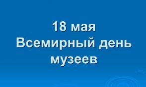 18 мая - международный день музеев!